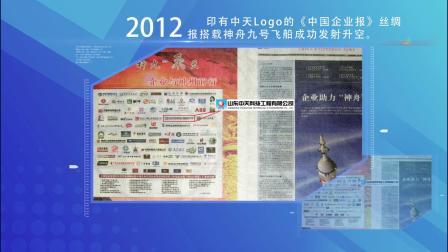 2018.12.14中天科技十周年--中天歌-1