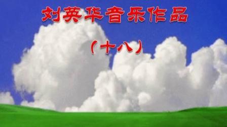 刘英华音乐作品(十八)