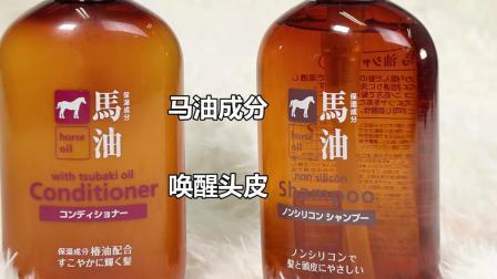 进口保税 日本熊野油脂horse oil无硅马油洗护套装600ml 控油防脱