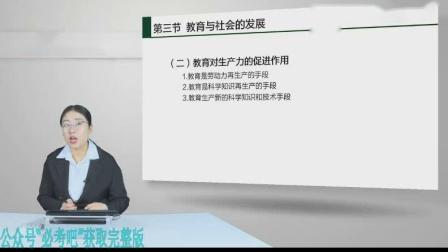 2019小學教師資格證考試綜合素質教育知識與能力中公華圖山香粉筆最新全套課程教育的產生與發展05