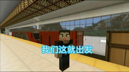 我的世界:他开火车把货物送回去,却发现村民们并没有来!