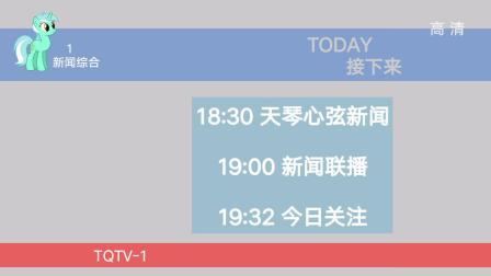 天琴心弦电视台新闻综合频道节目预告(2018.6.21-至今)