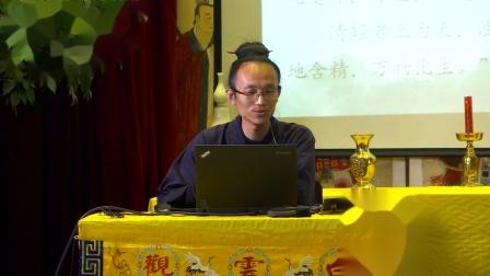 北京白云观白云讲堂传统文化公益讲座《列子(十七)》体用(1)