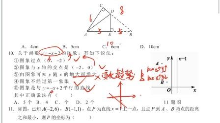 初二暑假数学一期试卷解析(历下)