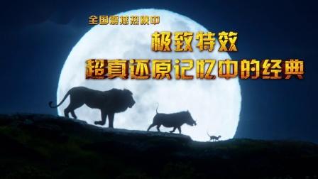 北美破纪录,全世界都在看《狮子王》!就等你啦~