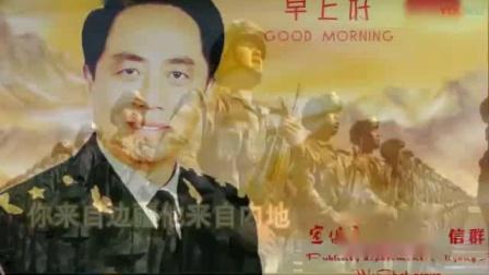 《战友之歌》宣传处(溧阳)微信群 ☆ 晨曲