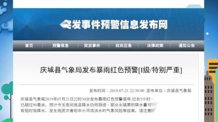 庆城县气象局发布暴雨红色预警