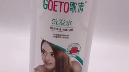 歌涛多可丽洗髮正品玫瑰精油滋养柔顺无硅油洗髮水控油去屑止痒