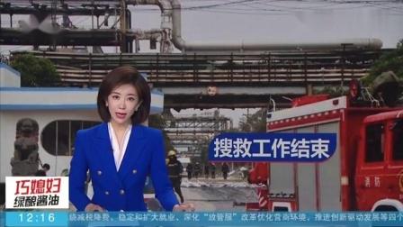 关注河南义马气化厂爆炸事故!目前搜救工作已基本结束,15人遇难