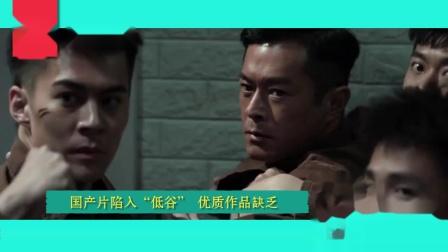 """【理财放映室】国产片陷入""""低谷"""" 优质作品缺乏"""