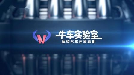 宝马新3系底盘结构设计详解-牛车网