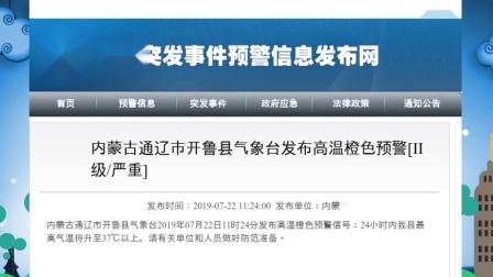 内蒙古通辽市开鲁县气象台发布高温橙色预警