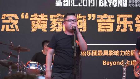 俾面派对-2019纪念家驹演唱会(新乡市第三届)