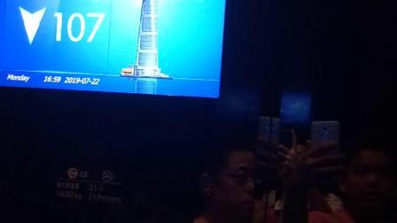 上海中心大厦上海之巅观景台三菱狗屎电梯118-b2