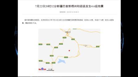 巴音郭楞州和硕县发生4.6级地震