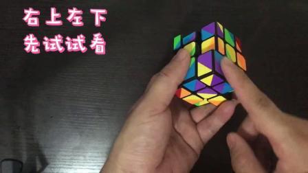 魔方小队长彩虹镜面魔方第一步错误修正特殊情况三阶异形魔方教程视频