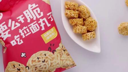 百草味-拉麵丸子50g好吃的香辣味零食小吃点心迷你袋装乾脆泡麵