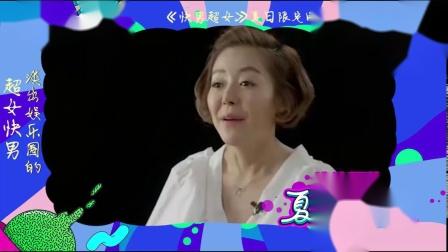 《快男超女》夏日限定版7月25日看点:昔日超女安又琪消失段林希做微商?