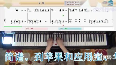 大鱼 简谱_零基础钢琴教学视频_悠秀钢琴