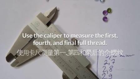 IZE翻译视频:如何识别螺纹类型