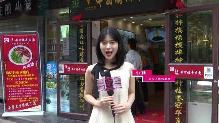 舌尖上的上海之宋记黄河楼牛肉面