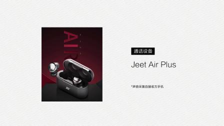 Jeet Air Plus真无线蓝牙耳机通话质量测试