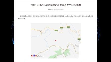 林芝市察隅县发生4.0级地震
