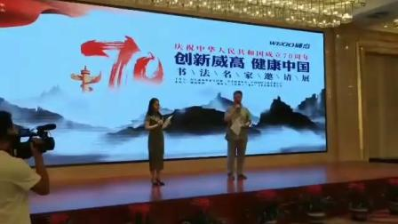 """""""创新威高 健康中国""""书法名家邀请展在威海举行王军宝朗诵"""