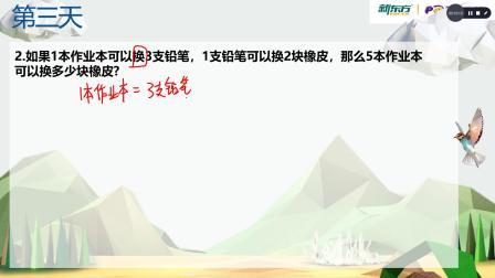 启智数学刷题第三天解析(昆明新东方)