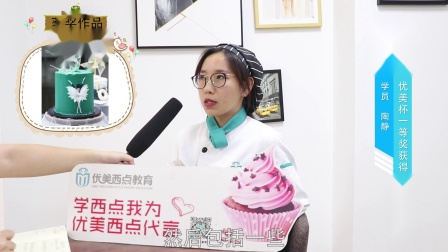 南昌优美西点校园技能大赛裱花组一等奖采访