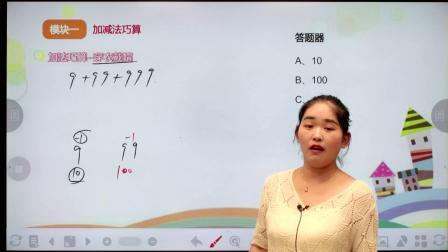 活动类小学四年级数学计算中的巧算(双师)-郭慧娟-