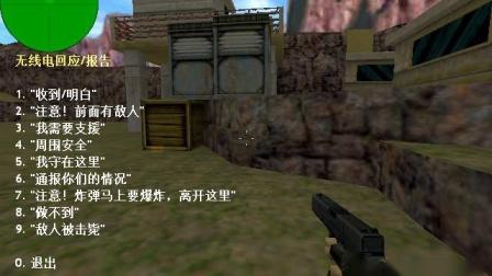 PC《反恐精英CS1.6》查看地图