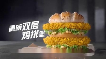 0001.哔哩哔哩-[内地广告](2019)肯德基重磅双层鸡排堡(16:9)