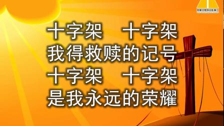十字架(演唱:赞美之泉丨专辑:I Believe)-阿摩司·敬拜投影事工