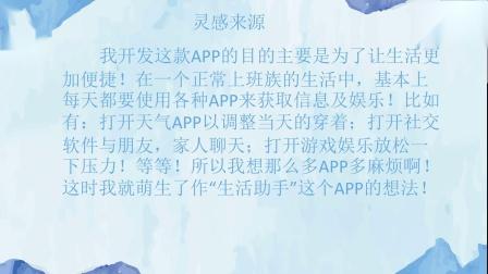 """""""生活助手""""APP介绍PPT"""