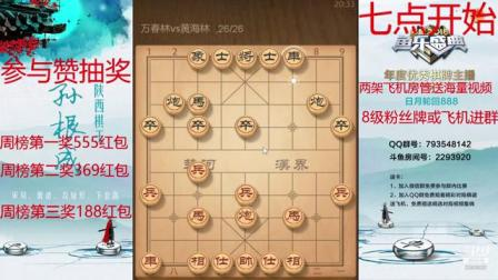 万春林vs黄海林:特大对局分解[20190724]第234局