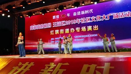 歌伴舞《映山红》《毛的话儿记心上》 陕西铜川王益区莲花艺术团