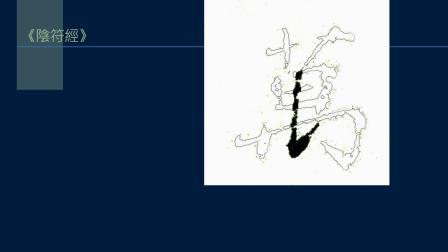 黄简讲书法:二级课程笔势28 钩趯的复合笔势03修订版﹝自学书法﹞