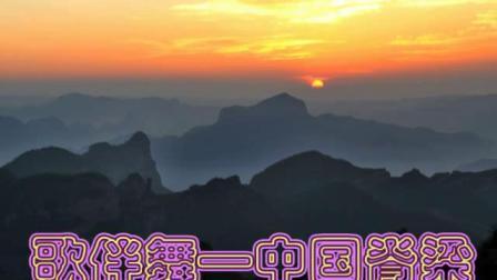 歌伴舞:中国脊梁