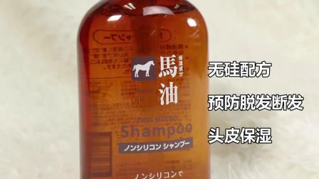进口保税 日本熊野油脂horse oil 无硅弱酸性马油洗髮水600ml2瓶