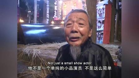 赵本山 午马 宋丹丹 郭德纲合作的电影《落叶归根》拍摄片段和幕后采访花絮剪辑