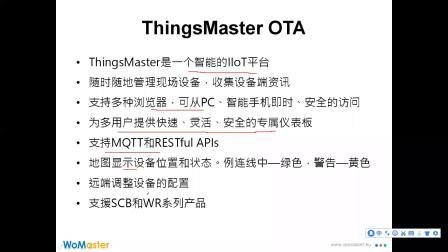 工业物联网攻略大公开:第五期 云端设备管理——OTA