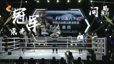 FF信赢天下中国自由搏击职业联赛7月26日河北卫视独家播出