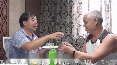 """岷县老乡在成县 第三集 相聚""""玉龙大酒店""""【标清版】"""