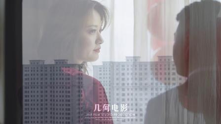 几何电影   SONG and HE 松北香格里拉快剪