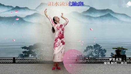 深圳布心舞蹈队《梦里水乡》