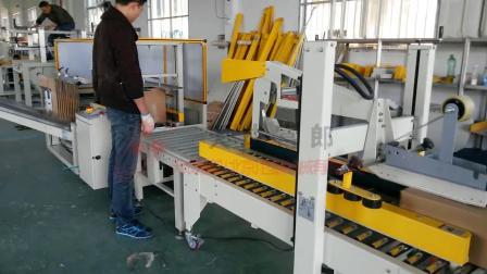 自动开箱机+折盖封箱机