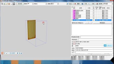 1010拆单软件第十三课微波炉吊柜编辑