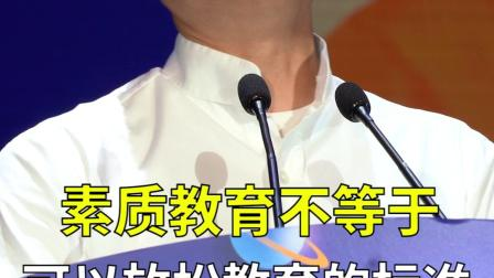 """""""素质教育不是低质教育-""""2019马云乡村人才计划启航典礼"""