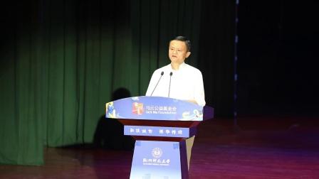 马云致辞完整视频-2019马云乡村人才计划启航典礼